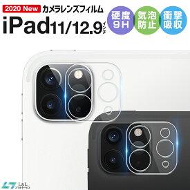 iPad Pro 11 カメラ レンズフィルム 第4世代 2020モデル Apple iPad Pro 11 カメラレンズ 強化ガラスフィルム iPad Pro 12.9インチ カメラレンズフィルム 硬度9H しっかり保護 アップル iPad Pro 11 レンズカバー