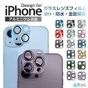 【楽天8位獲得】iPhone 13 レンズカバー iPhone 13 Pro/Max カメラレンズ 保護フィルム iPhone 13 mini アルミニウム…