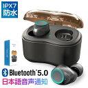 【日本語音声通知】ワイヤレス イヤホン Bluetooth 5.0 ワイヤレスイヤホン カナル型 両耳 片耳 ブルートゥース イヤホン Hi-Fi高音質 IPX7防水 タッチ型 充電ケース付き 音量調整 左右分離型 超軽量 ランニング 送料無料