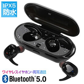 ワイヤレス イヤホン Bluetooth 5.0 ワイヤレス イヤホン ランニング ブルートゥース イヤホン 両耳 マイク付き ワイヤレス ワイヤレスイヤホン Hi-Fi高音質 スポーツ iPhone Android 超軽量 左右分離型 IPX5防水 防汗