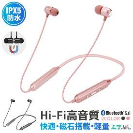 ワイヤレスイヤホン Bluetooth 5.0 ワイヤレス イヤホン ヘッドホン ランニング ブルートゥースイヤホン 両耳 ブルートゥース イヤホン ワイヤレス かわいい 高品質 IPX5防水 マグネット付き bluetooth 無線 イヤホン