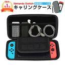 【楽天ランキング1位獲得】液晶保護シート付き Nintendo Switch ケース 耐衝撃 ニンテンドースイッチ カバー ポーチ …