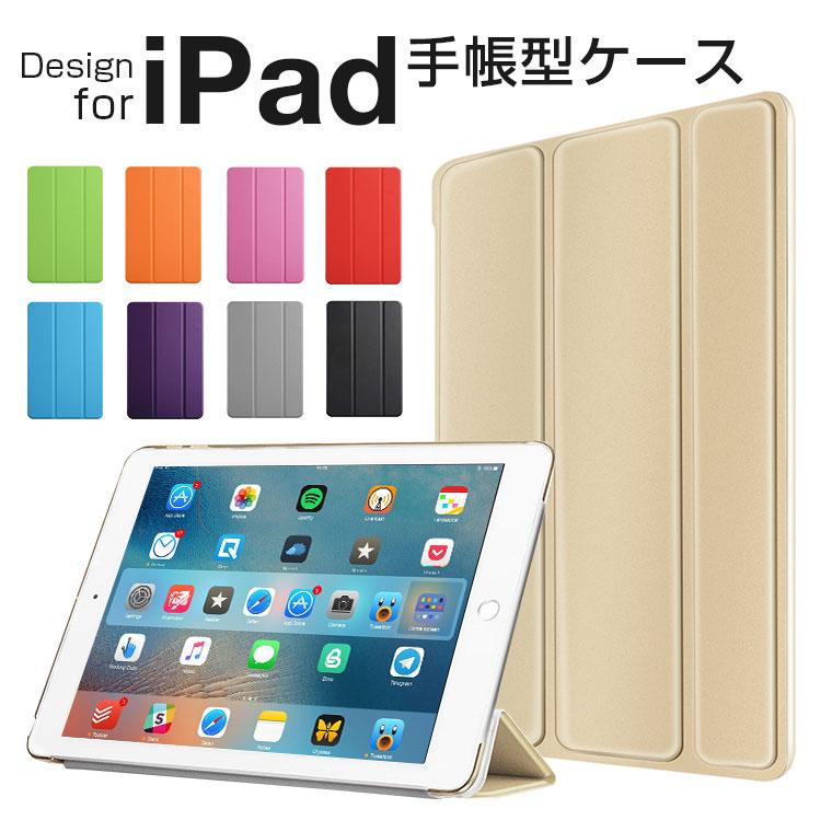iPad ミニ ケース iPad Air iPad カバー iPad Air 2 手帳型 ケース iPad mini1 iPad mini2 手帳型ケース iPad mini 3 手帳型 ケース iPad mini4 カバー スタンド タブレット ケース カバー アイパッド ケース 送料無料
