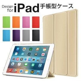 iPad ミニ ケース iPad Air iPad カバー iPad Air 2 手帳型 ケース iPad mini2 手帳型ケース iPad mini 3 手帳型 ケース iPad mini4 カバー スタンド タブレット ケース カバー アイパッド ケース 送料無料