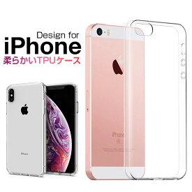 iPhone XS ケース iPhone XS Max ケース iPhone XR カバー クリア TPU iPhone 8 ケース iPhone SE ケース iPhone 5s ケース iPhone 5 カバー アイフォン SE アイフォン 極薄 透明 柔らか素材 送料無料