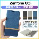 ZenFone GO ケース zb551KL ケース ZenFone カバー ZenFone GO 手帳型ケース 5.5インチ ZenFone GO手帳 上質PUレザーケース スタンド機能 おしゃれ シンプル ビジネス用 エイスース?アスースー