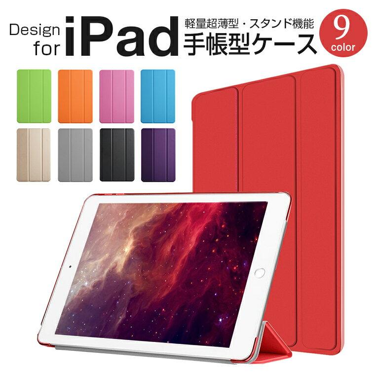 iPad 2018 カバー iPad 2017 9.7インチ ケース iPad Pro 9.7inch 手帳型 アイパッド 2018 2017 カバー タブレット ケース カバー 超薄型 三つ折り スタンド 全9色 送料無料