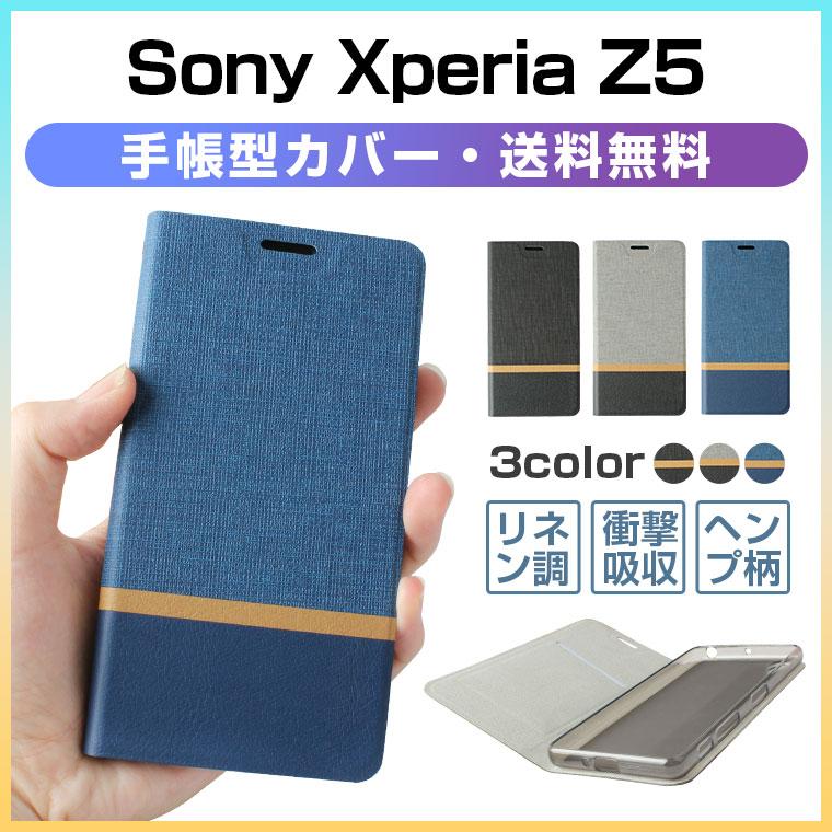 Xperia Z5 ケース Xperia Z5 手帳型カバー SO-01H SOV32 501SO エクスぺリア Z5 上質PUレザー スタンド型 おしゃれ スマホケース 送料無料