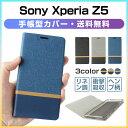 Xperia Z5 ケース Xperia Z5 手帳型カバー SO-01H SOV32 501SO エクスぺリア Z5 上質PUレザー スタンド型 おしゃれ スマホケース