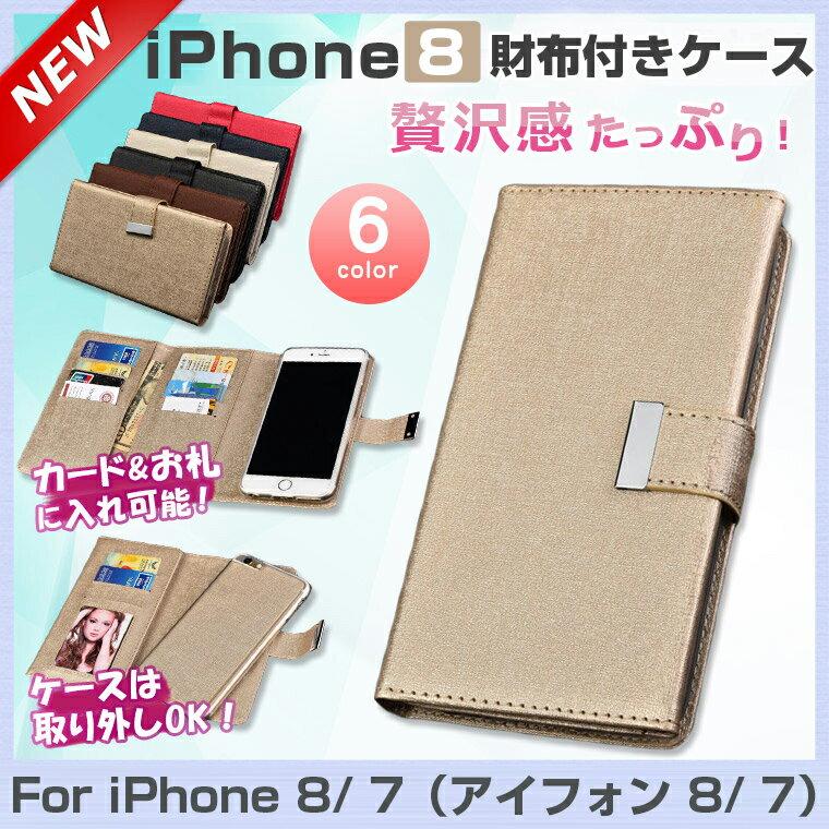 iPhone8 ケース 手帳型 iPhone7カバー 財布付き アイフォン8 財布付き手帳ケース アイフォーン7 スマホケース 財布 カードケース スマホ財布 バッグ 送料無料