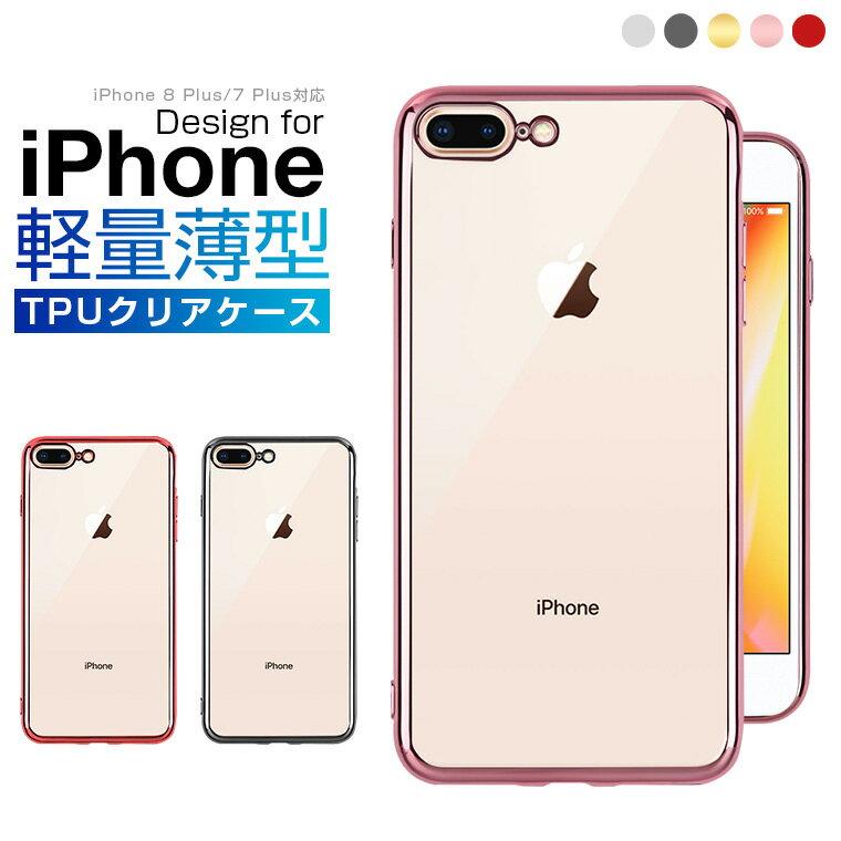 iPhone8 Plus バンパー iPhone7 Plus ケース アイフォン8 プラス サイドカラード カバー 背面 クリアケース TPU ソフトケース 金属風カバー 送料無料