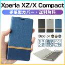 Xperia XZs ケース Xperia XZ カバー SO-03J SOV35 602SO SO-01J SOV34 601SO Xperia X Compact SO-02J ケース docomo au Softbank スマートフォン ケース 新型 ビジネス レザー調 送料無料