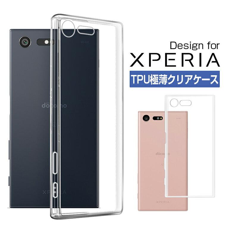 Xperia XZs クリアケース Xperia XZ TPUケース X Compact ケース SO-03J/SOV35/602SO/SO-01J/SOV34/601SO カバー Sony スマホカバー ソフトケース TPU製 透明 極薄 送料無料