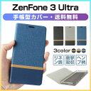 【1%OFFクーポン】送料無料 ZenFone 3 Ultra ZU680KL ケース 手帳型 ZenFone 3 Ultra 手帳型ケース ZU680KL カバー ゼンフォン3ウルトラ カバー スマートフォン ケース おしゃれ ビジネス