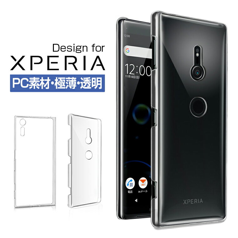 Xperia XZ3 ハードケース Xperia XZ Premium カバー Xperia XZ Premium ケース 801SO/SOV39/SO-01L/SO-04J/SO-03J/SOV35/602SO/SO-01J/SOV34/601SO PCケース 送料無料