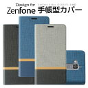 【1%OFFクーポン】ZenFone 3 Max SIMフリー ケース 手帳型 ZenFone3 Max ZC553KL 手帳型ケース ZC520TL カバー ゼンフォン3マックス カバー スマートフォン ケース おしゃれ ビジネス 送料無料
