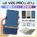 【1%OFFクーポン】LG V20 PRO L-01J ケース 手帳型 ドコモ V20 PRO L-01J 手帳型ケース au isai Beat LGV34 カバー スマートフォン ケース おしゃれ ビジネス レザー調 送料無料