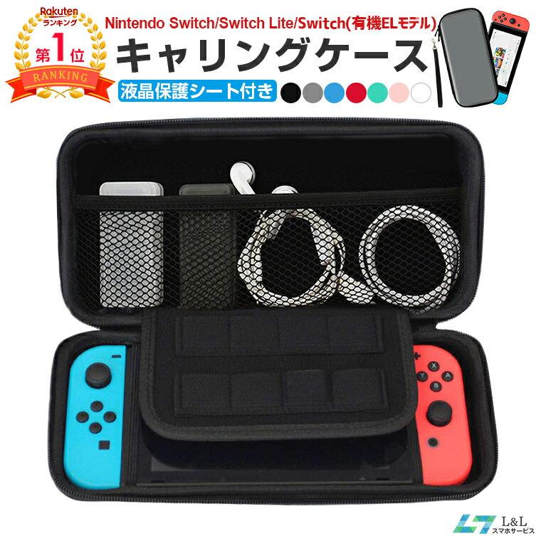 液晶保護シート付き Nintendo Switch ケース 耐衝撃 ニンテンドースイッチ カバー ポーチ ポータブル EVAポーチ ニンテンドースイッチ ケース ゲームカード最大8枚収納可能 送料無料