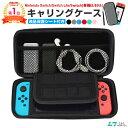 【楽天1位獲得】液晶保護シート付き Nintendo Switch ケース 耐衝撃 Nintendo Switch Lite 収納ケース ニンテンドース…