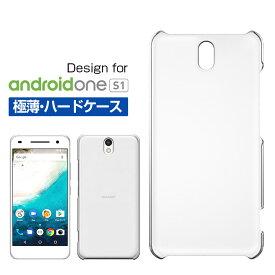 093852bc8f Android ONE S1 ハードケース Ymobile Android ONE S1 保護ケース ワイモバイル アンドロイドワンS1
