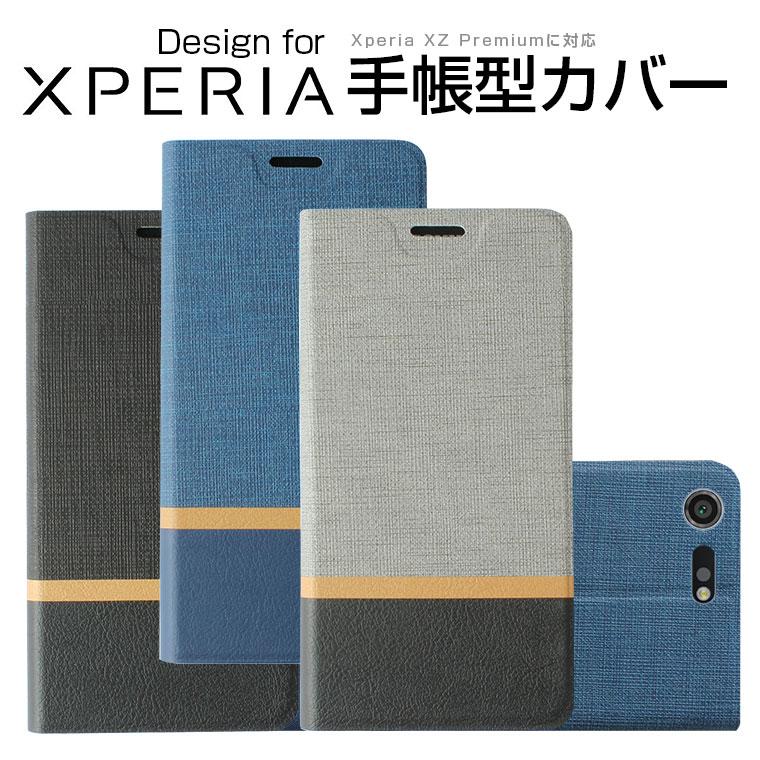 XZ Premium SO-04J docomo 手帳型 ケース Xperia XZ Premium レザーケース エクスペリア XZ プレミアム カバー カード収納 スタンド機能 ビジネス風 送料無料