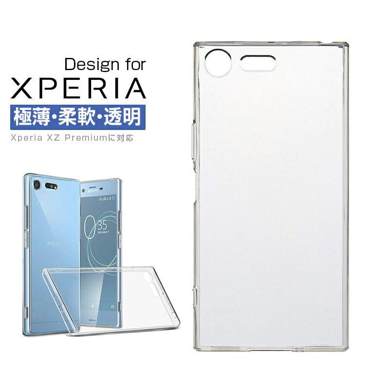 送料無料 Xperia XZ Premium クリアケース Xperia XZ Premium 保護カバー SONY XZ Premium SO-04J ケース 透明 エクスペリアXZ プレミアム ドコモ ソフトケース 柔らかい 衝撃吸収 軽薄型 TPU