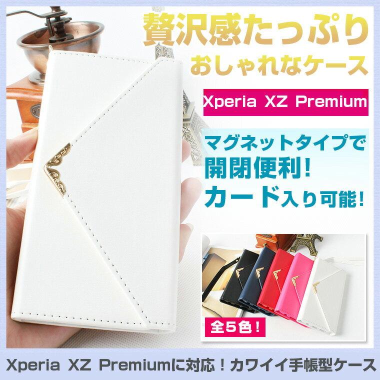 ストラップ付き Xperia XZ Premium ケース 可愛い XZ Premium 手帳カバー XZ Premium SO-04J docomo レザーカバー ソニー XZ プレミアム ケース 高級感 女性 大人 送料無料