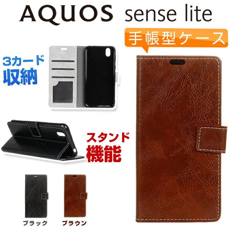 シャープ AQUOS sense ケース AQUOS sense lite 保護カバー AQUOS sense SHV40 SH-01K sense lite SH-M05 手帳型ケース アクオス センス スマホカバー 高級革レザー おしゃれ カバー 送料無料