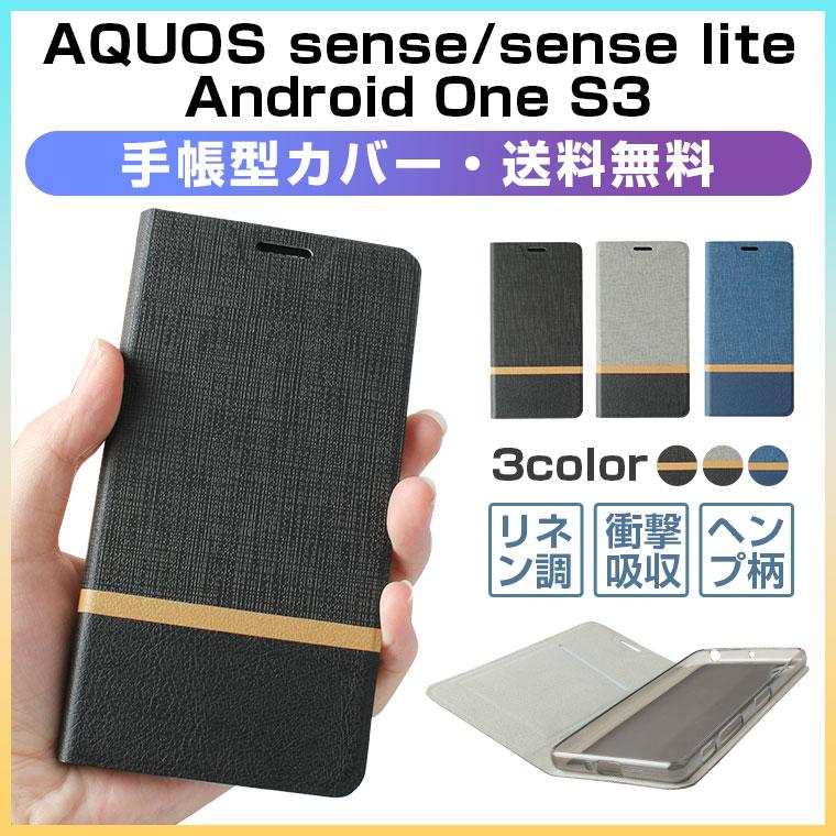 AQUOS sense au SHV40 ケース docomo SH-01K 手帳型 ケース AQUOS sense lite SH-M05 保護ケース Android One S3 カバー アクオス センス スマホ ケース アクオス センス lite レザー カバー 送料無料 クリスマス ギフト プレゼント