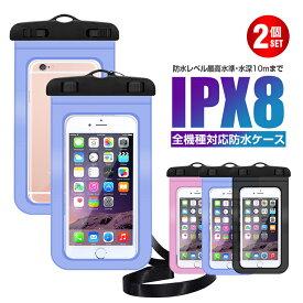 【2個セット】スマホケース 完全防水 iPhoneX スマホ 防水ケース iPhone8 スマホ ポーチ XperiaXZ GALAXY S8 NOTE8 スマホ防水 カバー アイフォン 防水バッグ 6.3インチまで全機種対応 IPX8防水 装着簡単