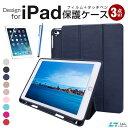 【3点セット】iPad ケース iPad 10.2 保護フィルム タッチペン iPad Mini 5 カバー iPad Air1/2 ケース iPad Mini 5/4/3/2/1 ケース A1893 A1954 A1822 A1823 iPad 2018 2017 9.7 タブレットケース タッチペン収納可能 スタンド機能 送料無料