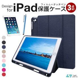 【3点セット】iPad ケース iPad Pro 11 iPad 10.2 保護フィルム タッチペン iPad Mini 5 カバー iPad Air1/2 ケース iPad Mini 5/4/3/2/1 ケース A1893 A1954 A1822 A1823 iPad 2018 2017 9.7 タブレットケース タッチペン収納可能 スタンド機能 送料無料 父の日 プレゼント