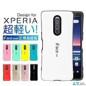 Xperia XZ3 ケース Xperia1 保護ケース エクスペリア1 ケース iFace mall ケース Xperia XZ2 ケース Xperia XZ3 XZ2 XZ1 ハードケース エクスペリア SO-01L SOV39 801SO SO-01K SOV36 SO-03K SOV37 702SO ケース 耐衝撃 ブランド 送料無料