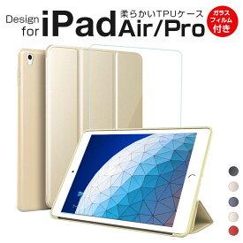 【ガラスフィルム付】iPad Air 保護ケース 【2019新型】 iPad pro 10.5 ケース 手帳型 iPad Air 液晶保護フィルム付属 アイパッド エアー 10.5インチ 用 ケース カバー TPU 耐衝撃 かわいい