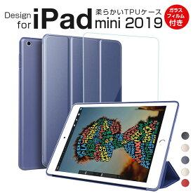 【ガラスフィルム付】iPad mini5 保護ケース iPad mini 5 ケース 手帳型 スタンド iPad mini 液晶保護フィルム付属 ipadmini5 カバー アイパッド ミニ 用 ケース カバー TPU 耐衝撃 指紋防止 かわいい