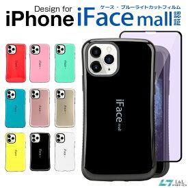 iPhone 11 Pro Max ケース iPhone 11 ケース 頑丈 iFace mall ケース iPhone XS ケース iPhone XS Max ケース 落下防止 iPhone XR ケース iPhone 8/7 ケース おしゃれ 衝撃吸収 保護カバー 送料無料