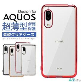 AQUOS sense 4 ケース AQUOS sense 3 lite TPUケース AQUOS 3basic カバー アクオス センス3 ライト カバー SH-RM12 アクオス センス3 クリアケース SH-02M SHV45 衝撃吸収 AQUOS sense3 TPUカバー 全5色
