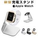 Apple Watch スタンド アルミ Apple Watch Series 4 スタンド 40mm 44mm Apple Watch Series 3 充電スタンド アップル…