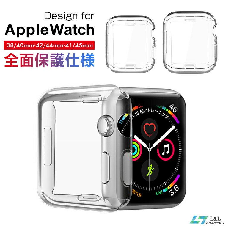 Apple Watch Series 4 ケース Apple Watch Series 4 本体 カバー 40mm 44mm ケース 全面保護 38mm 42mm Series 3 2 アップルウォッチ シリーズ4 フィルム+保護ケース一体 薄い クリア 透明 耐衝撃 送料無料