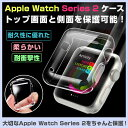 Apple Watch Series 2 全面液晶保護カバー Apple Watch 2 42mm 38mm ケース アップル ウォッチ シリーズ2 保護ケース...