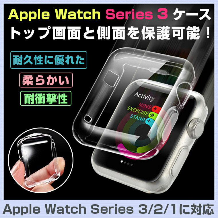【全品P5倍】Apple Watch Series 3 全面液晶保護カバー Apple Watch 2 42mm 38mm ケース アップル ウォッチ シリーズ3 保護ケース フィルム+ケース一体化設計 全面保護ケース 超薄0.5mm 高品質TPU製 クリア 送料無料