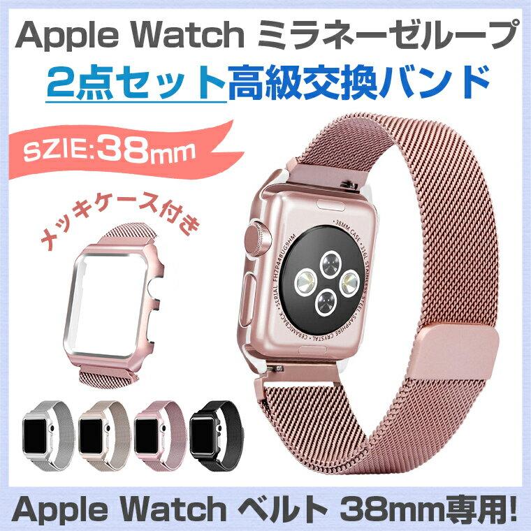 Apple Watch series 2 バンド ミラネーゼ アップルウォッチ バンド 38mm Apple Watch ミラネーゼループベルト メッキ加工ケース付き Apple Watch 38mm 高級 ステンレス 送料無料