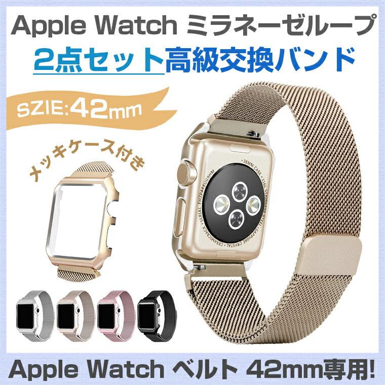 2点セット アップルウォッチ バンド 42mm Apple Watch ベルト ミラネーゼ Apple Watch Series 2 バンド ミラネーゼループ メッキケース付き マグネット開閉式 送料無料
