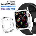 Apple Watch Series 4 ケース Apple Watch Series 4 カバー 40mm 44mm Apple Watch Series 3 ケース Apple Watch カバー 42mm 38mm アップルウォッチ4 Series 4 本体 側面保護 TPU 透明 耐衝撃 送料無料