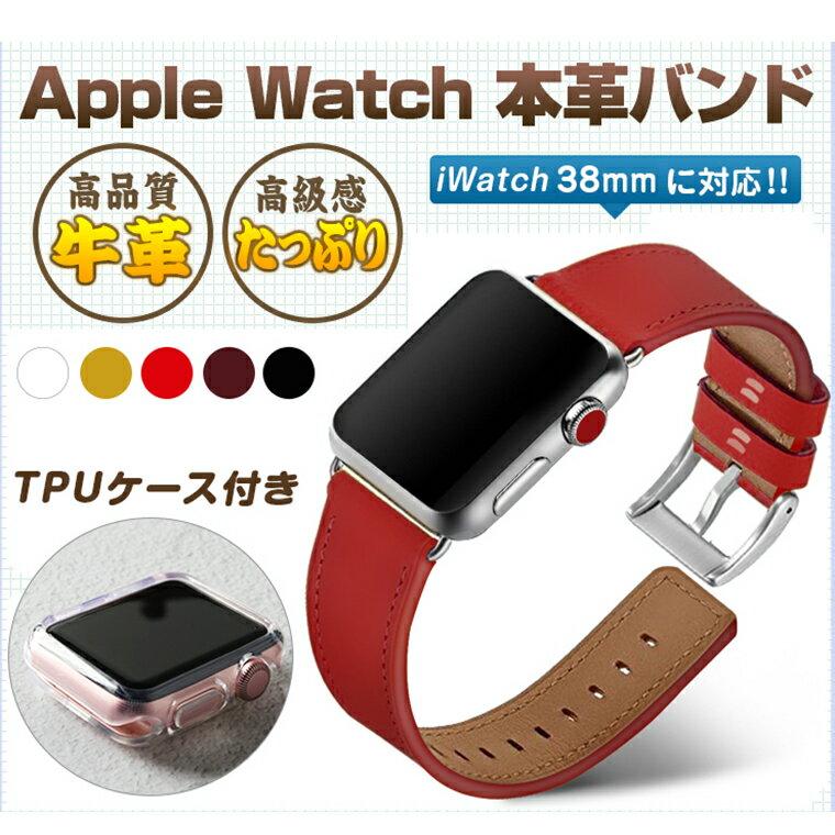Apple Watch 3 バンド Apple Watch バンド 38mm アップルウォッチ バンド レザー 38mm iWatchベルト ブランド Apple Watch Series3 Series2 Series1 通用バンド 取り付け簡単
