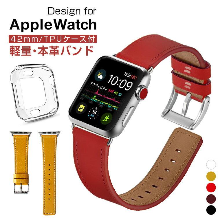 Apple Watch バンド 42mm Apple Watch Series3 バンド アップルウォッチ ベルト 42mm Apple Watch ベルト 高級レザー革 おしゃれ 保護ベルト 42mm対応 高級 時計 交換ベルト