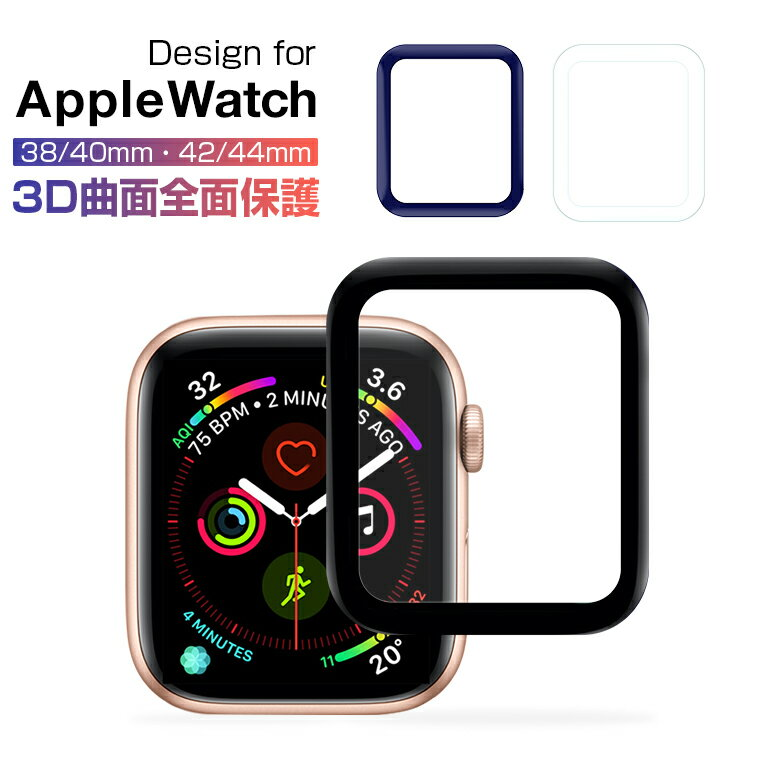 Apple Watch Series 4 フィルム ガラス Apple Watch Series 4 フィルム 全面 3D 40mm 44mm 液晶保護フィルム Apple Watch 3 本体 38mm 42mm アップルウォッチ4 フィルム 薄型 耐衝撃 干渉しない 貼り方 送料無料