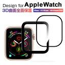 Apple Watch Series 3 フィルム 3D曲面 Apple Watch Series 3 液晶保護フィルム ガラス Apple Watch 3 全...