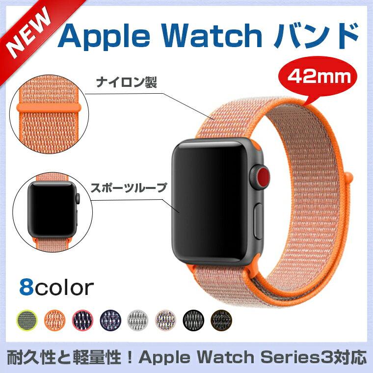 Apple Watch バンド 42mm スポーツループ Apple Watch Series 3 ベルト ウーブンナイロン製 バンド アップル ウォッチ ベルト 42mm 交換バンド 通気性 耐久性