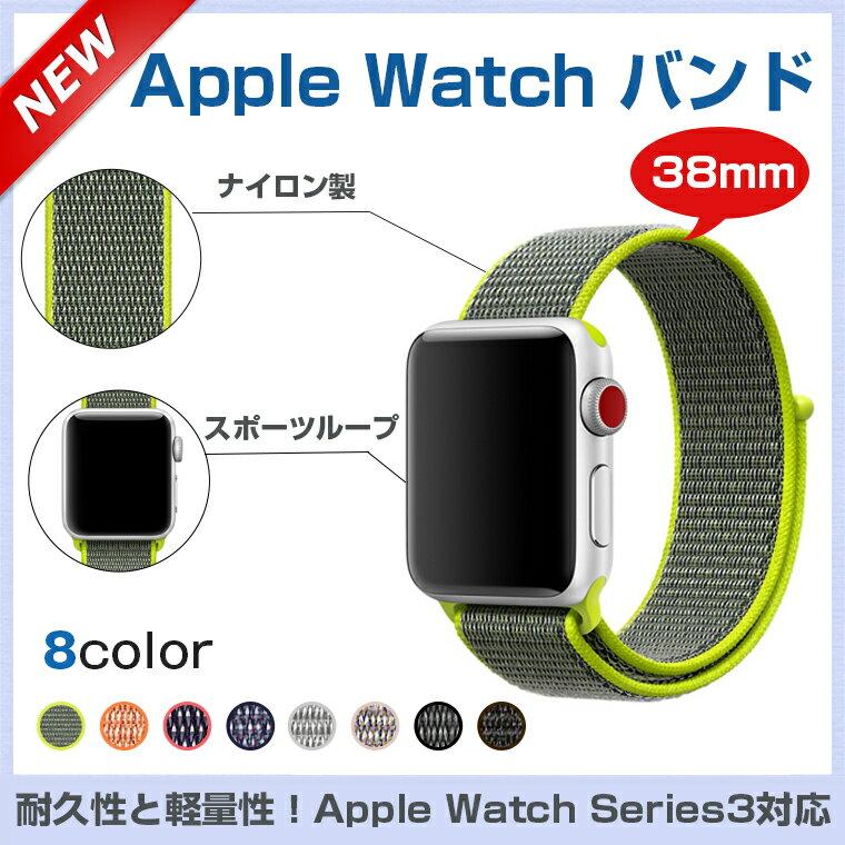 Apple Watch Series 3 バンド 38mm スポーツループ Apple Watch 3/2/1 ベルト バンド ウーブンナイロン製アップル ウォッチ 交換ベルト 38mm おしゃれ 通気性 耐久性